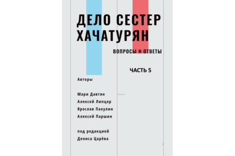 Delo-sester-Hachaturyan-x-800-1-5