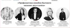 Паршин, Давтян, Пушкина